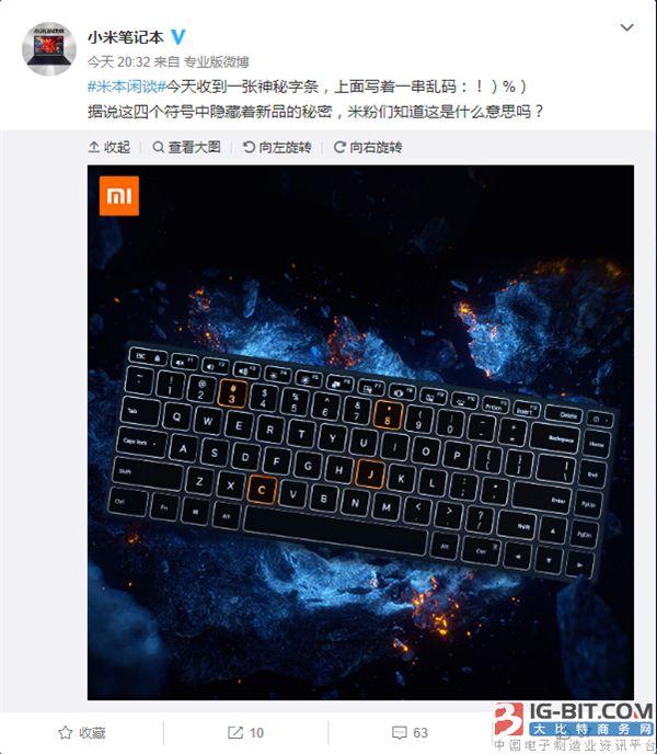 小米笔记本Pro 2即将发布:或将搭载GTX 1050显卡