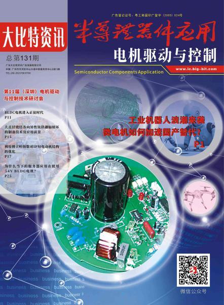 《银河国际网站器件银河国际官网》2018年07月刊