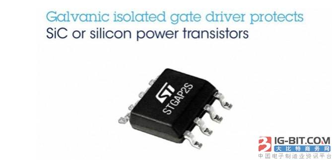 意法半导体推出功能丰富的电气隔离栅极驱动器