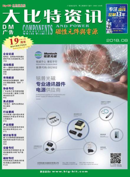 《磁性元件与电源》2018年08月刊
