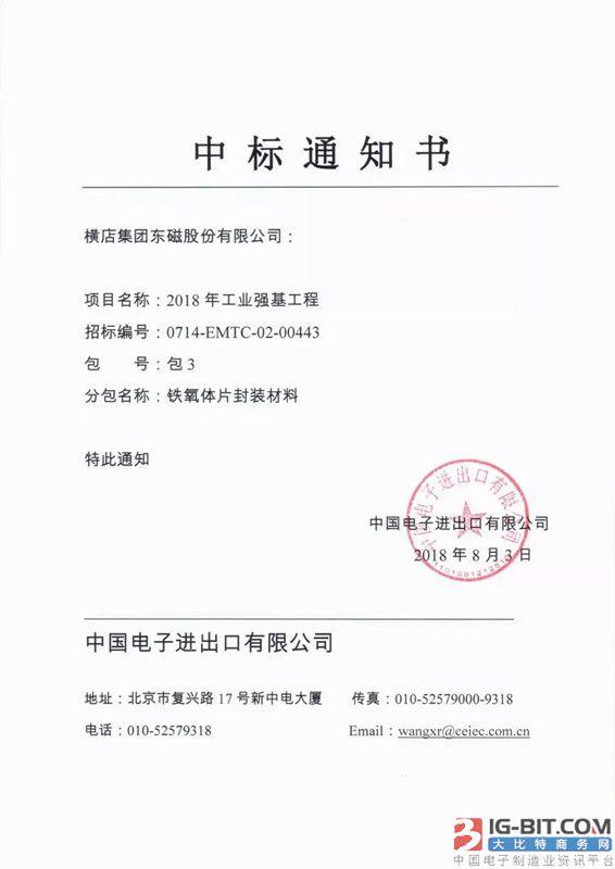 厉害了!东磁入选国家2018年工业强基工程