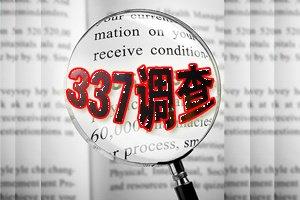 """青岛云路""""337""""调查胜诉    警醒磁件磁材企业产权保护"""