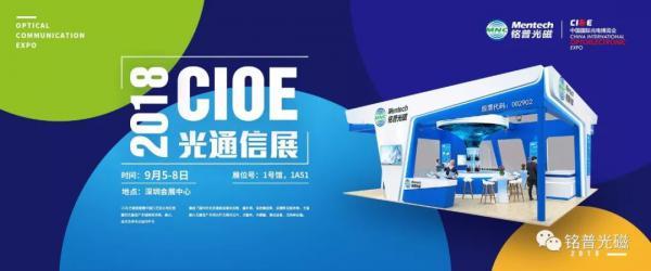 铭普光磁将参加CIOE 2018, 9月5日-8日在深圳会展中心见!