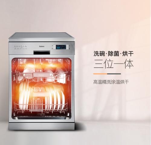 深耕洗碗机市场 格兰仕引领家电行业创新趋势和步伐