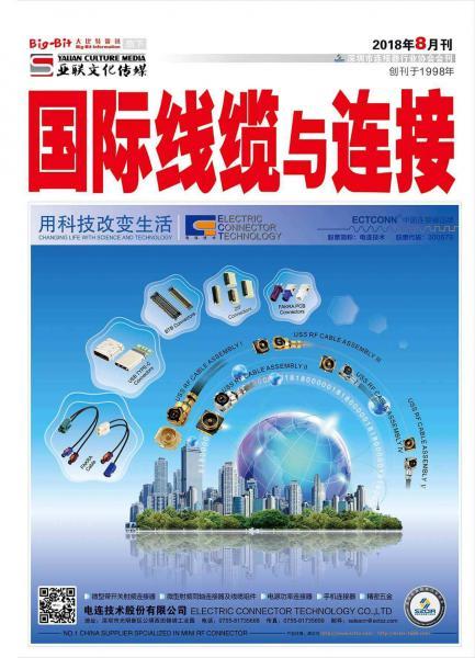 《国际线缆与连接》2018年08月刊