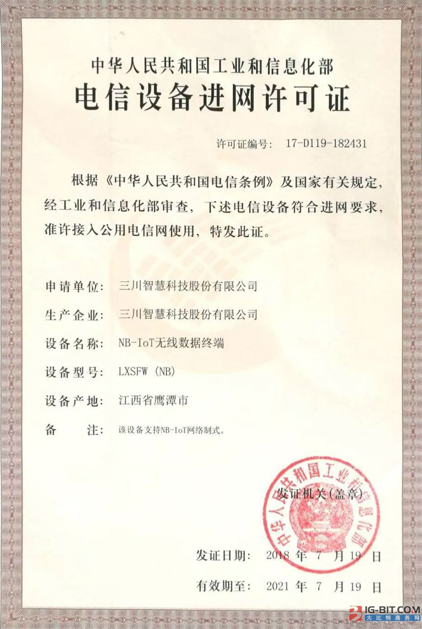 三川智慧NB-IoT物联网水表获工信部电信设备进网许可证