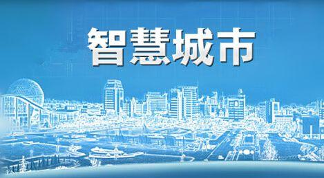 """岳阳市首家""""多表合一""""抄收系统上线运行"""