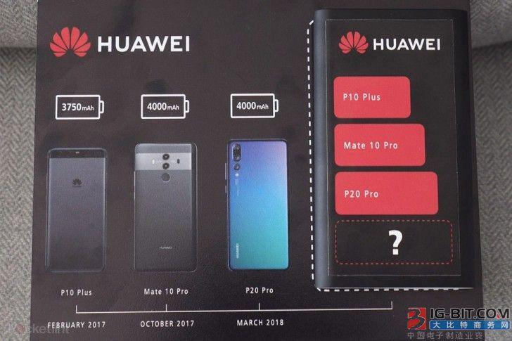 华为宣传材料暗示:Mate 20电池容量比4000mAh还大
