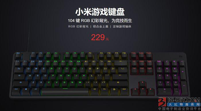 小米发布游戏键盘:104键RGB TTC轴