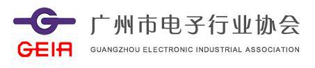 广州市电子行业协会成为广东国际电子展支持单位