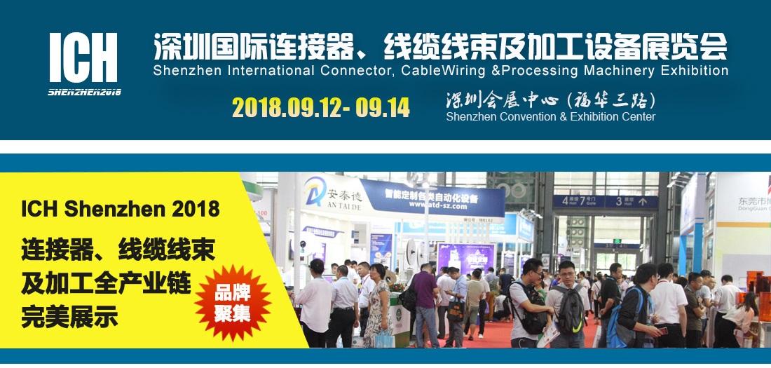 2018连接器线束加工行业具有影响力的盛会9月12日即将在深圳开幕