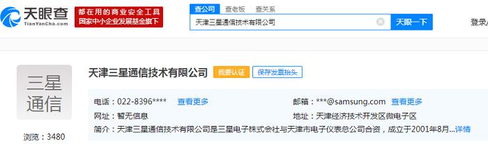 销量下滑 三星考虑暂停天津工厂手机生产