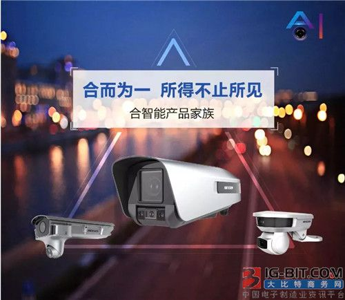 """海康威视正式发布""""合智能""""系列摄像机"""