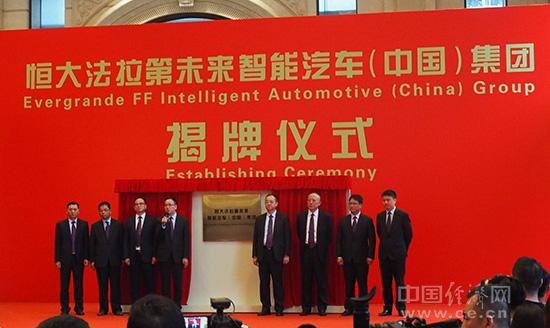 恒大FF正式挂牌 计划十年后年产能500万辆