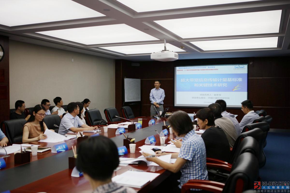 超大带宽信息传输计量基标准和关键技术研究过论证