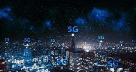 5G带动信息消费 电子迎来黄金成长
