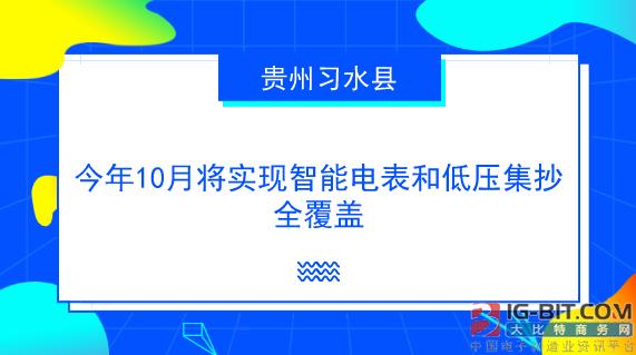 今年10月贵州习水县将实现智能电表和低压集抄全覆盖