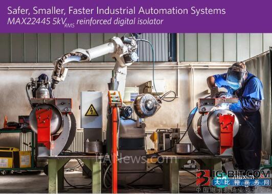Maxim发布5kVRMS增强型数字隔离器:吞吐率提高2倍、功耗降低4倍
