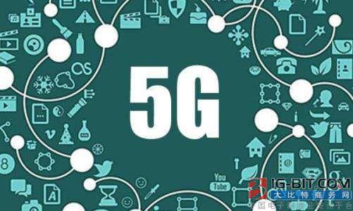 大唐移动联手腾讯 加速5G业务应用发展