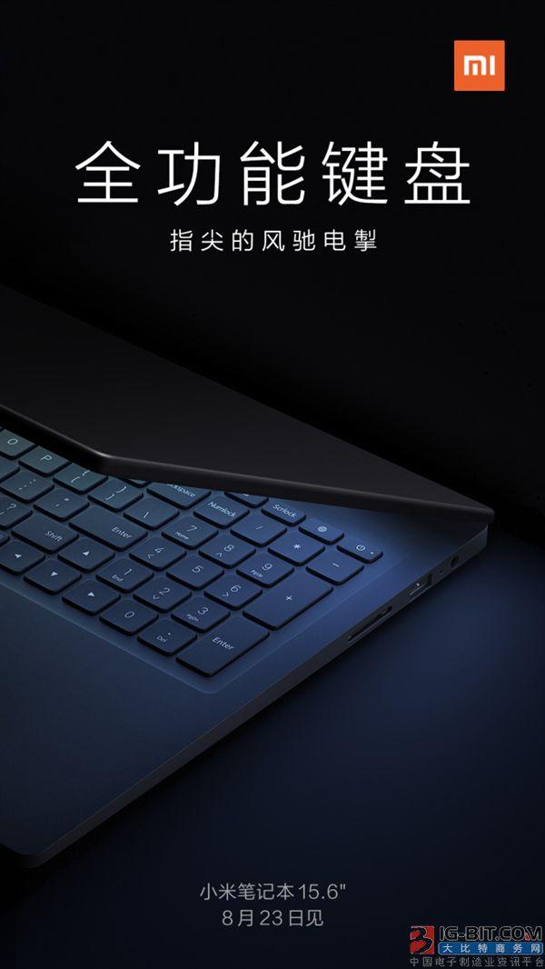 小米新款笔记本来了:15.6英寸/全功能键盘