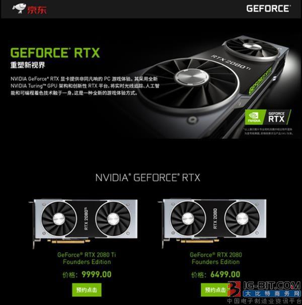 RTX 20系列显卡成本大增30% 10系显卡继续降价