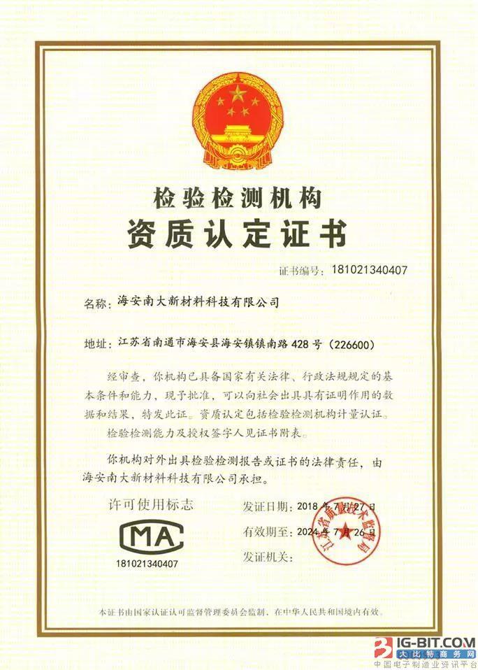 海安研究院磁性材料检测中心通过CMA资质认证