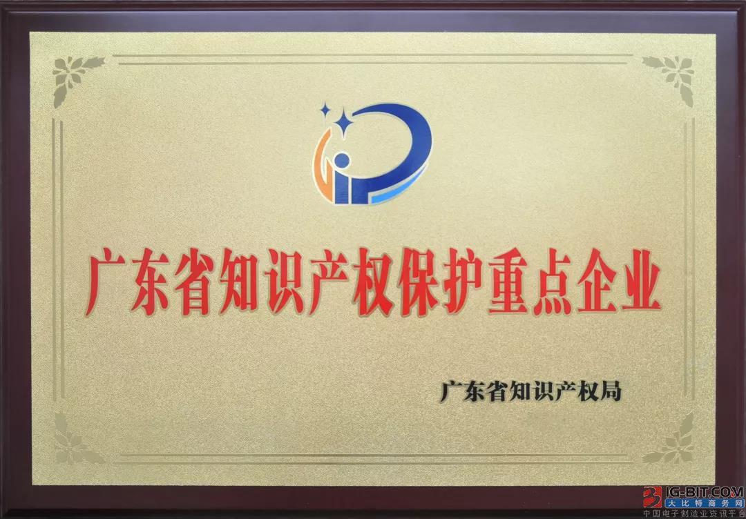 """易事特喜获""""广东省知识产权保护重点企业""""荣誉!"""