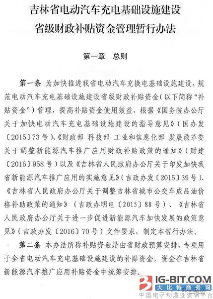 吉林下发充电桩补贴政策:直流充电600元/千瓦