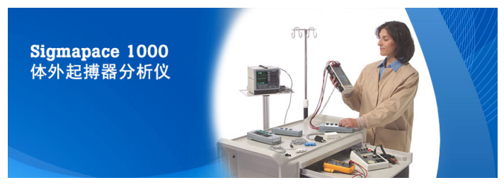 福禄克 SigmaPace 1000体外起搏器分析仪为你保驾护航