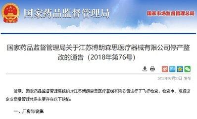 江苏博朗森思医疗器械公司遭停产整改