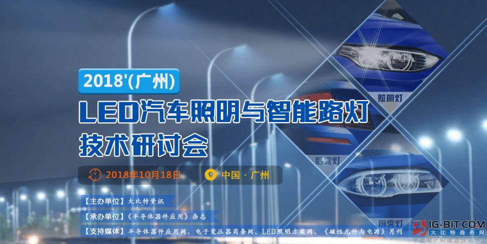 LED汽车照明与智能路灯研讨会正式启动,10月18日广州见!