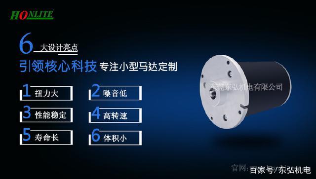 选择无刷直流电机的前提先了解它的特点