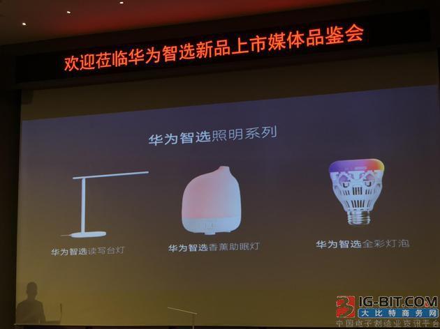 华为发布智能照明新品