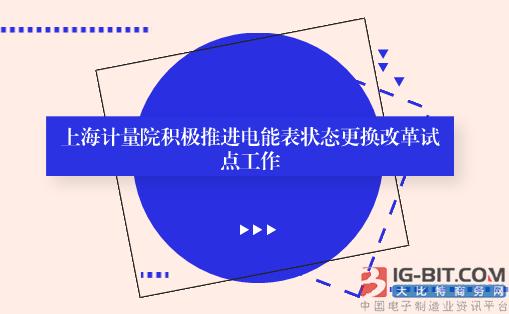 上海计量院积极推进电能表状态更换改革试点工作