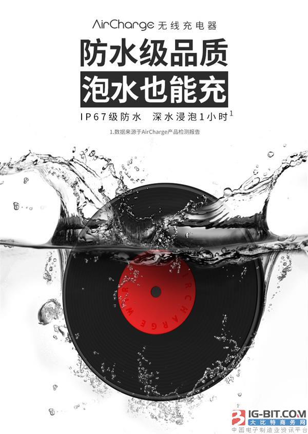 南孚推出全球首款防水无线充 防水媲美iPhone X