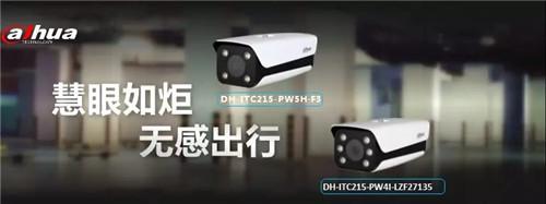 """大华股份""""慧""""系列AI出入口抓拍相机"""