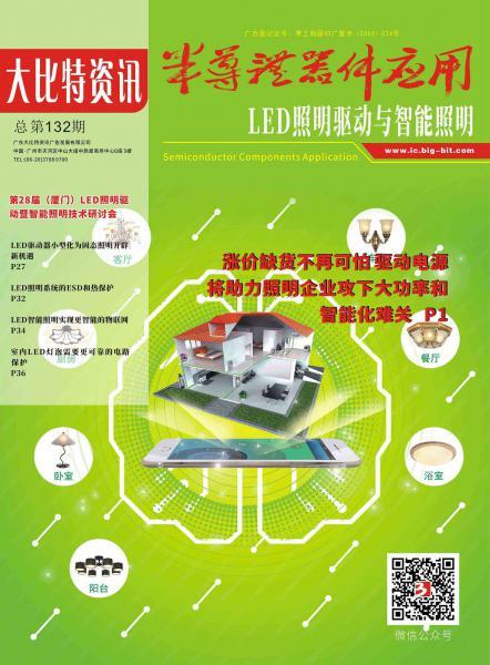 《半导体器件应用》2018年08月刊