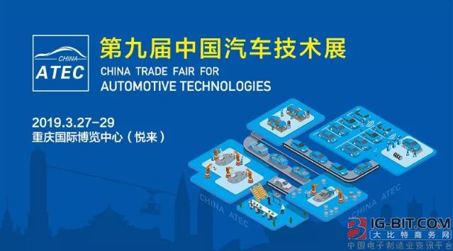 聚焦前沿技术,共话汽车未来 2019第九届中国汽车技术展全面启动