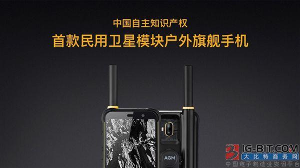 对话AGM余陈志:卫星电话价格门槛将逐步降低