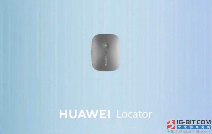 华为在IFA 2018上推出Huawei Locator定位器产品