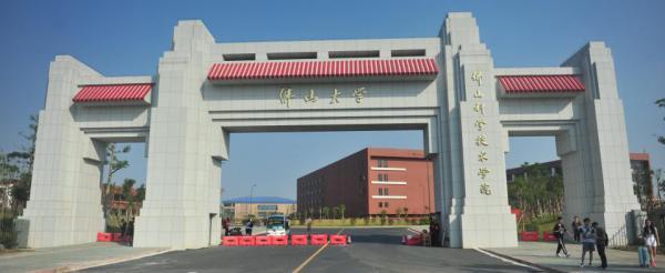 深圳市连接器行业协会与佛山科学技术学院人才战略合作成功签约