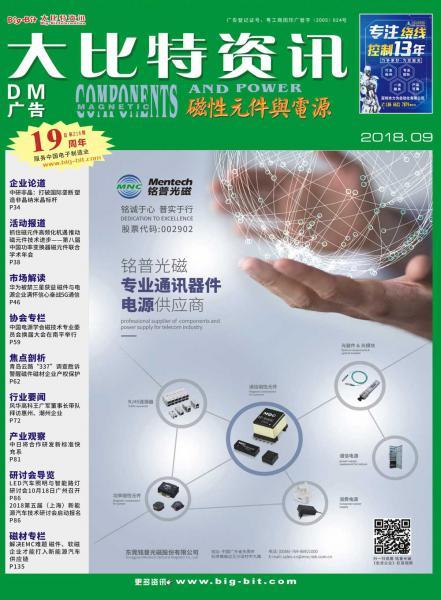 《磁性元件与电源》2018年09月刊