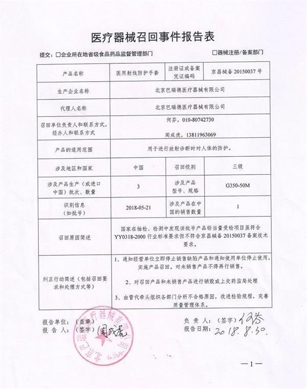 北京巴瑞德医疗器械有限公司对医用射线防护手套主动召回