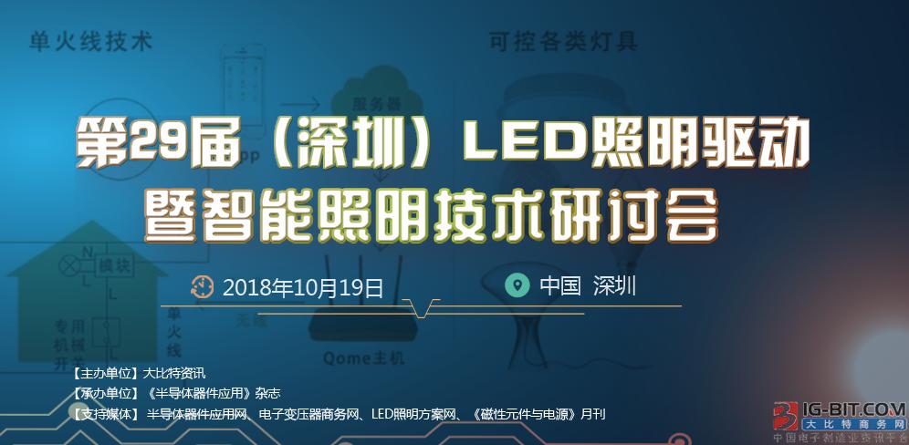 第29届深圳LED照明驱动暨智能照明技术研讨会报名正式启动