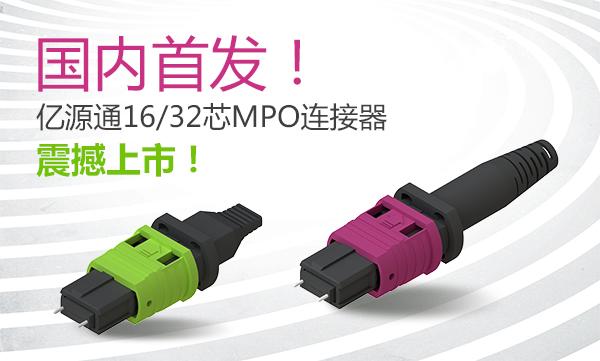 国内首发!亿源通16/32芯MPO连接器震撼上市!