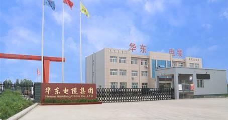 华东电缆全项国标 引领电缆行业高速发展
