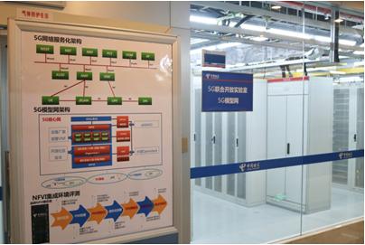 中国电信建成首个运营商基于自主掌控开放平台的5G模型网