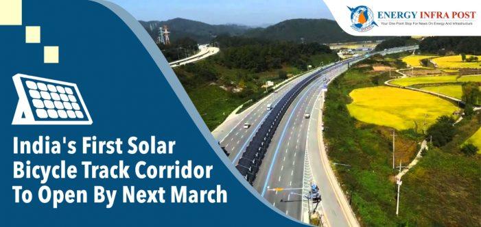 印度首条太阳能自行车道走廊将于明年3月开放