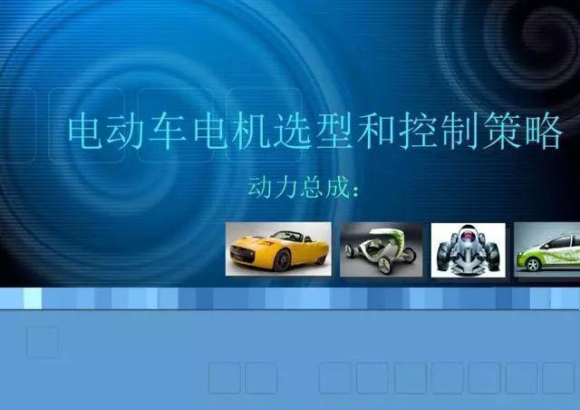 一文带你入门新能源车电机选型和控制策略