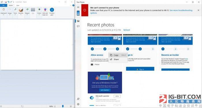 Windows 10新功能Your Phone体验:PC端收发信息